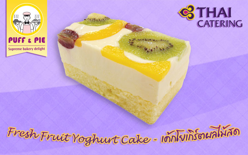 Puff & Pie – เค้กโยเกิร์ตผลไม้สด