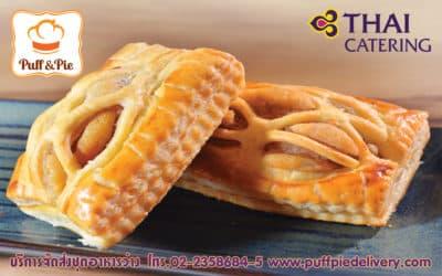 พายเผือก (Taro Pie) – Puff and Pie ครัวการบินไทย