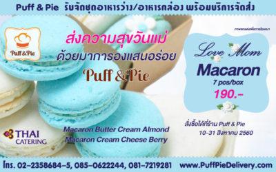 มอบความสุขให้คุณแม่ ด้วยมาการอง ขนมอร่อยๆ จากครัวการบินไทย