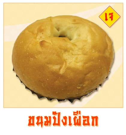 ขนมปังเผือก - Puff & Pie เมนูพิเศษจากครัวการบินไทย เฉพาะเทศกาลกินเจ