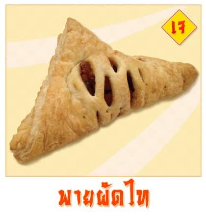ขนมเจ-พายผัดไทย