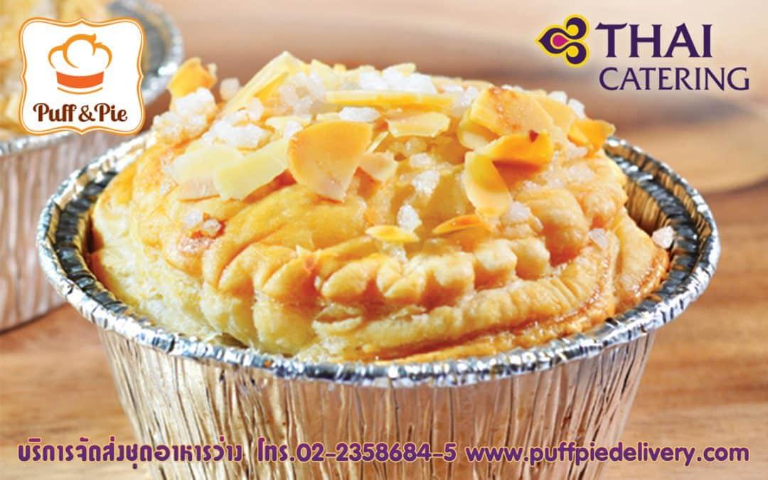 แอปเปิ้ลพาย - พายสอดไส้แอปเปิ้ลหอมหวาน โรยด้วยไอซิ่งและอัลมอนด์ เบเกอรี่อร่อยๆ จาก Puff & Pie ครัวการบินไทย