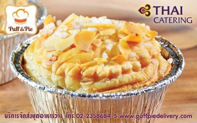 พายแอปเปิ้ล (Apple Pie) – Puff and Pie ครัวการบินไทย