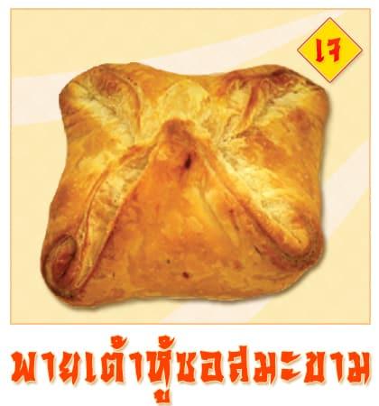 พายเต้าหู้ซอสมะขาม - Puff & Pie เมนูพิเศษจากครัวการบินไทย เฉพาะเทศกาลกินเจ