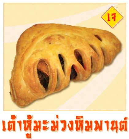 พายเต้าหู้เม็ดมะม่วงหิมพานต์ - Puff & Pie เมนูพิเศษจากครัวการบินไทย เฉพาะเทศกาลกินเจ
