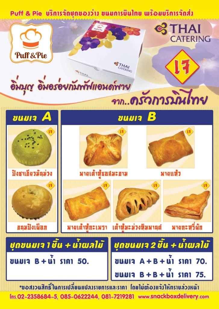 เบเกอรี่เจ อาหารเจ (Vegetarian Bakery) - เมนูพิเศษเฉพาะเทศกาลกินเจ 2562 จาก Puff & Pie