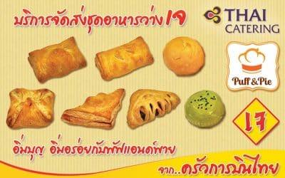 Puff & Pie – เบเกอรี่เจ อาหารเจ 2563