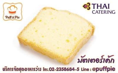 บัตเตอร์เค้ก (Butter Cake) – Puff and Pie ครัวการบินไทย