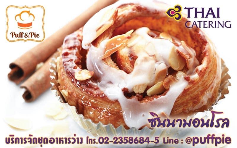 ชินนามอนโรล - เบเกอรี่อร่อยๆ จาก Puff & Pie ครัวการบินไทย