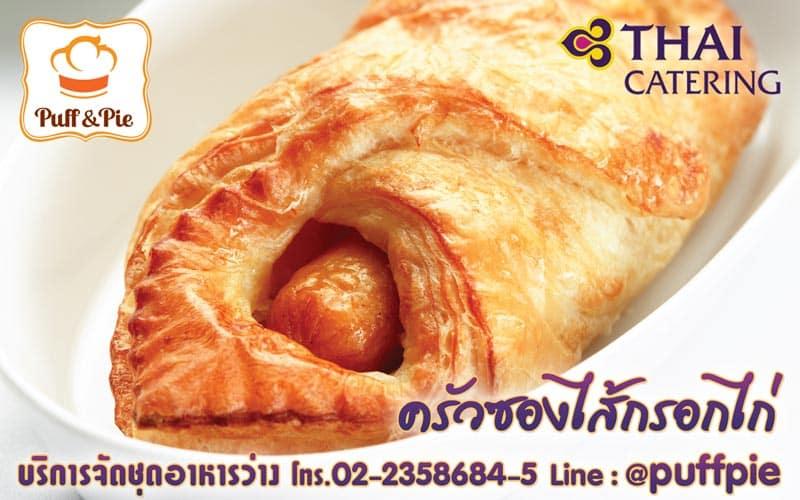 ครัวซองไส้กรอก (Croissant Sausage) – Puff and Pie ครัวการบินไทย