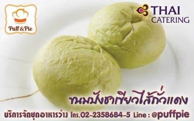 ขนมปังชาเขียวไส้ถั่วแดง (Red Bean Green Tea Bread) – Puff and Pie ครัวการบินไทย