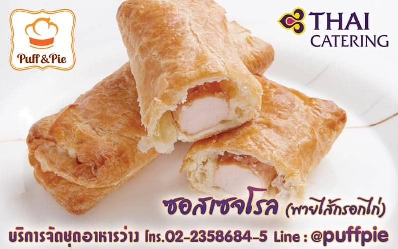 ซอสเซจโรล (Sausage Roll) – Puff and Pie ครัวการบินไทย