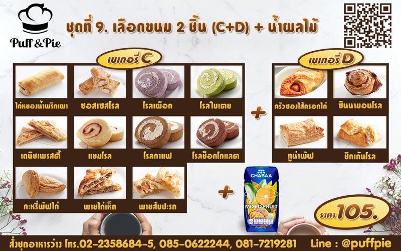 Snack Box 9 : ขนม 2 ชิ้น C + D + น้ำผลไม้ ราคา 92 บาท
